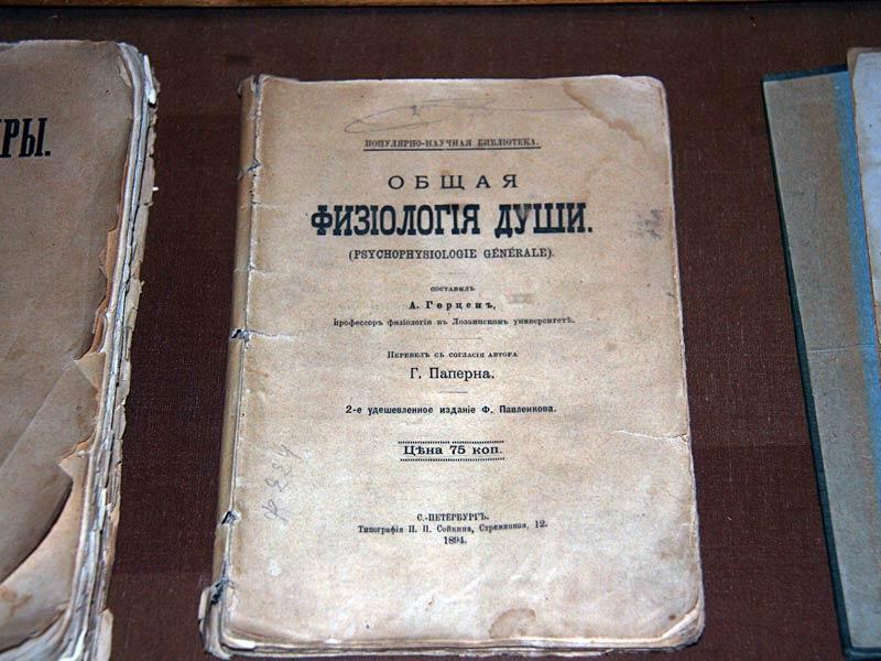 Учебник Сталина