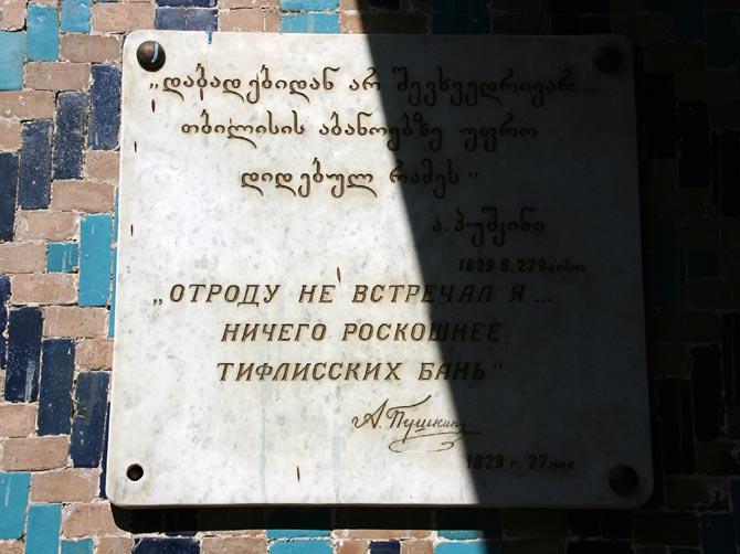 Вывеска на тбилисских банях