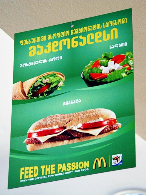 Вывеска в грузинском макдональдсе