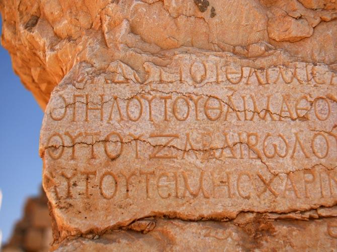 Греческая надпись