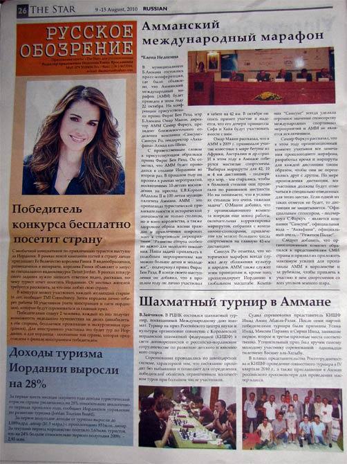 Русская страница в иорданской газете