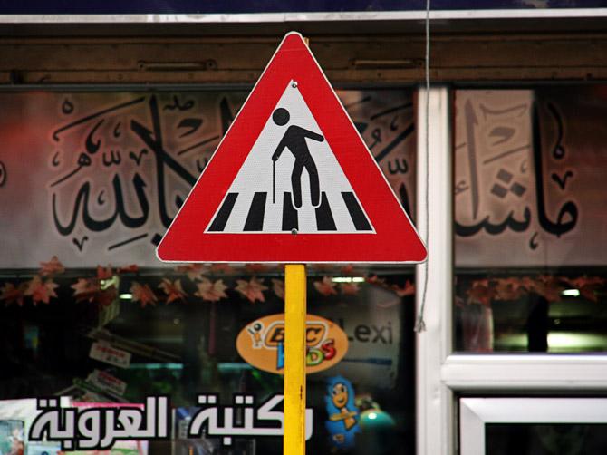 Дорожный знак в Хаме, Сирия