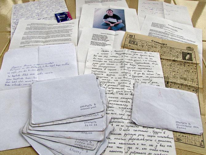 Письма из дома